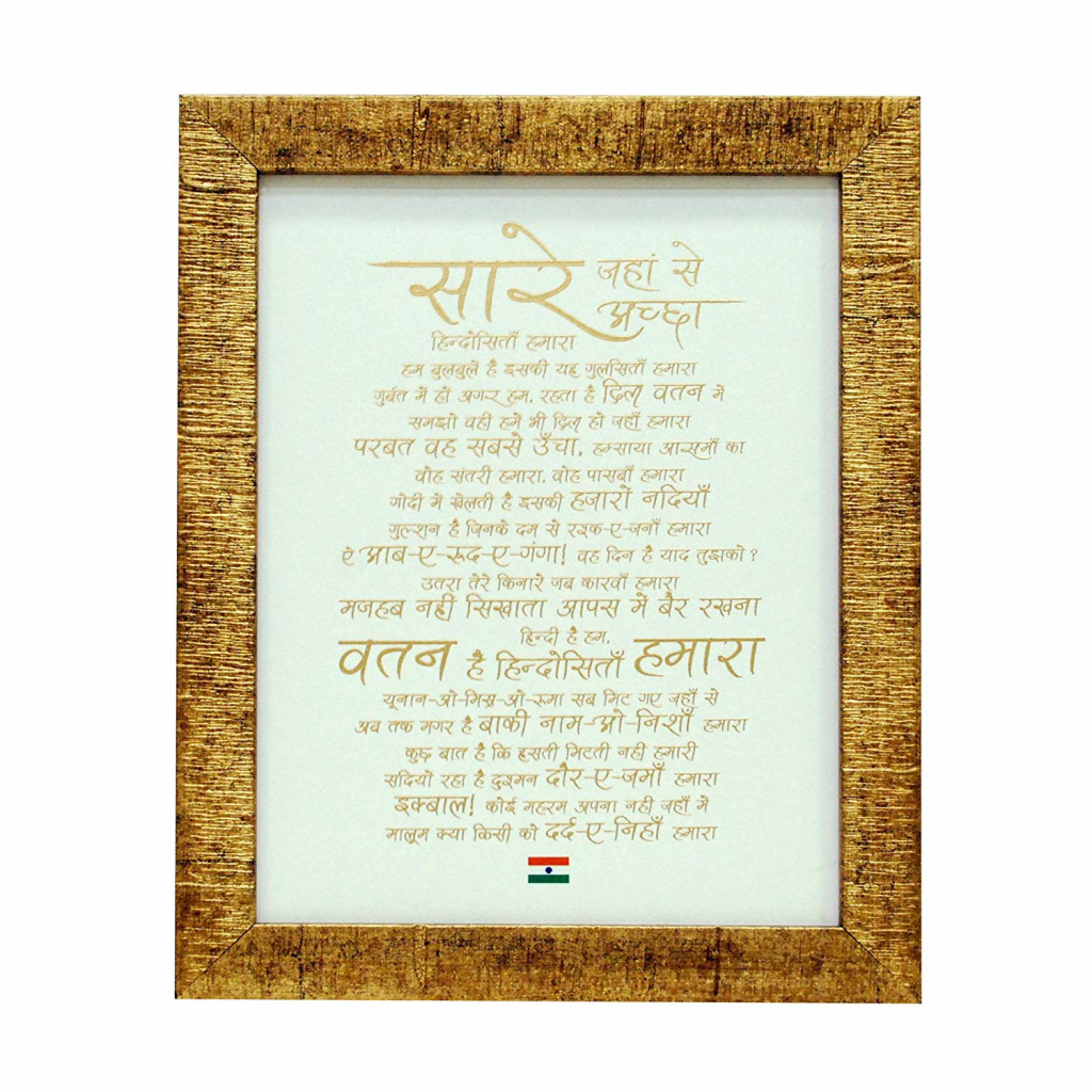Frame Paper and Metal Stand Sare Jahaan Se Achha Frame (7 inch x 9 inch Gold)(#1085)-gallery-0