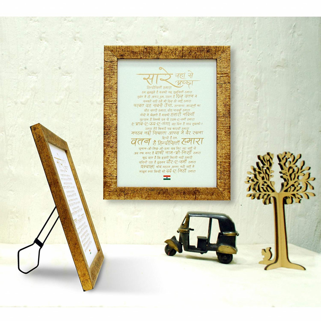 Frame Paper and Metal Stand Sare Jahaan Se Achha Frame (7 inch x 9 inch Gold)(#1085)-gallery-3