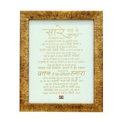 Frame Paper and Metal Stand Sare Jahaan Se Achha Frame (7 inch x 9 inch Gold)(#1085) - getkraft.com