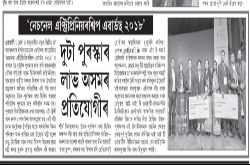National Entrepreneurship Awards 2018 Awards Local News North East India