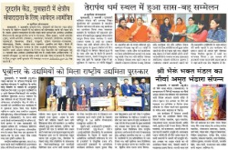 National Entrepreneurship Awards 2018 National News Paper
