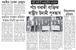 NEA 2018 News Paper Article Assam